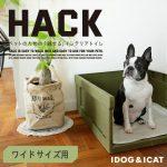 【iDog】HACK 犬用インテリアトイレワイドサイズ用