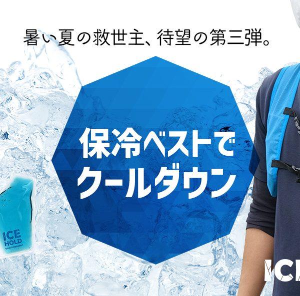 効率的にクールダウン!ICEHOLD第3弾【ICE HOLD BODYFIT 保冷ベスト】がMakuakeにてプロジェクト開始!