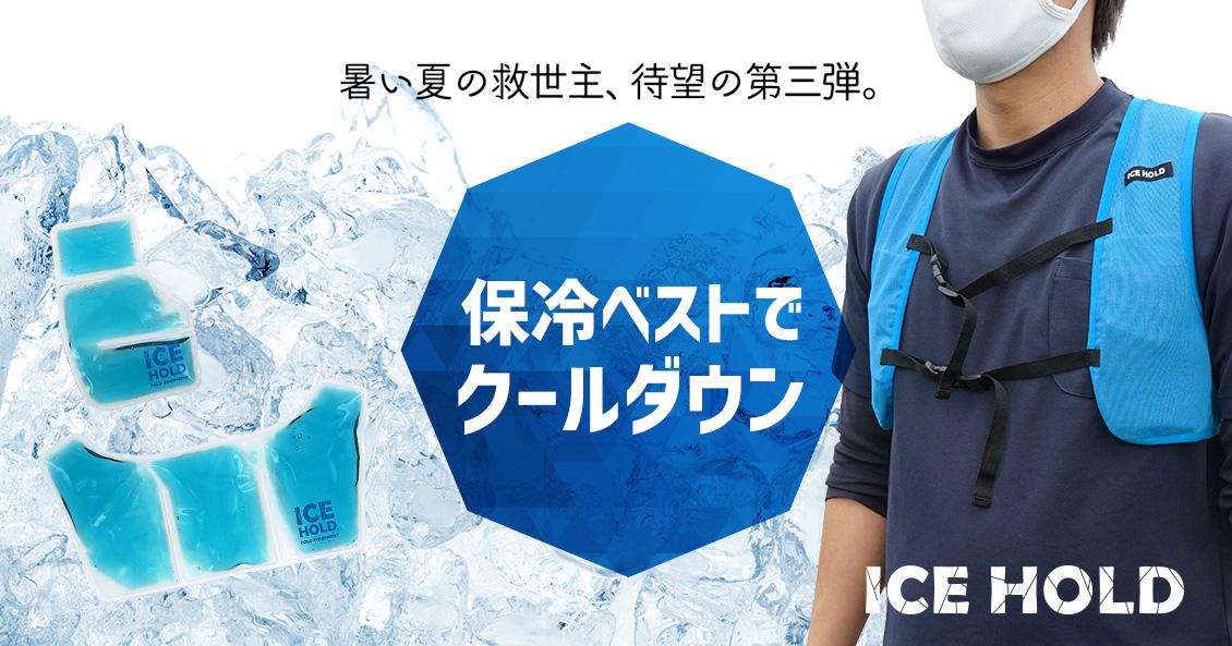 ICE HOLD クールベスト プレスリリース