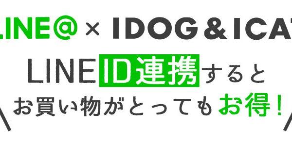 LINE ID連携でお得で便利にお買い物をしよう♪