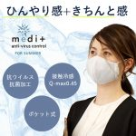 medi+接触冷感抗菌布製マスク サイドポケット付き
