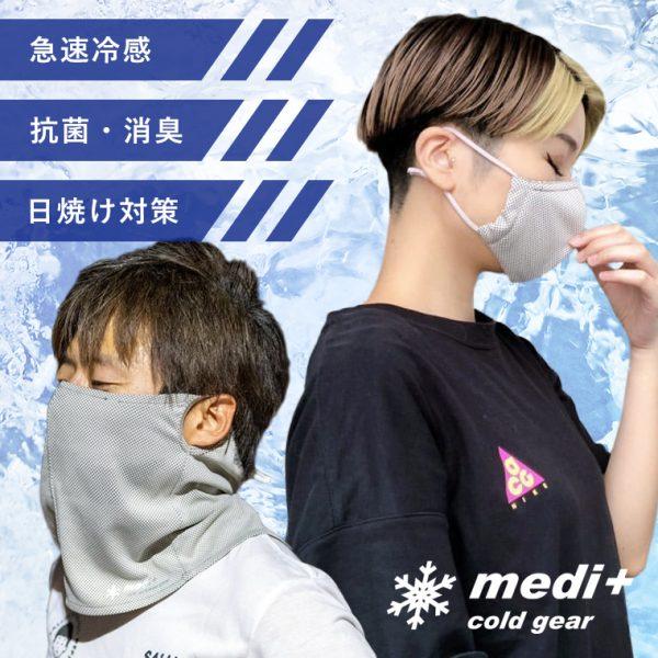 【冷感+抗菌+UVカット】屋外でも快適に!保冷剤付きマスク&ネックゲイターがMakuakeサイトにて受付開始!