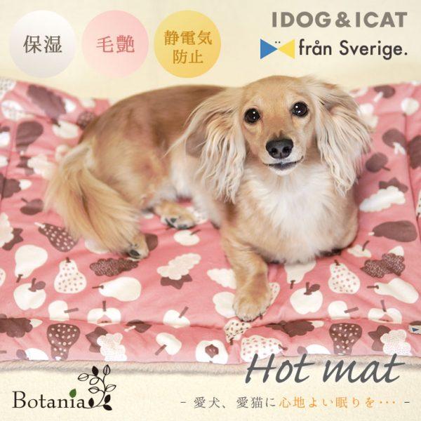 ペットの体温だけで表面温度が約+5度に!座るだけ暖かオシャレなエコマット。