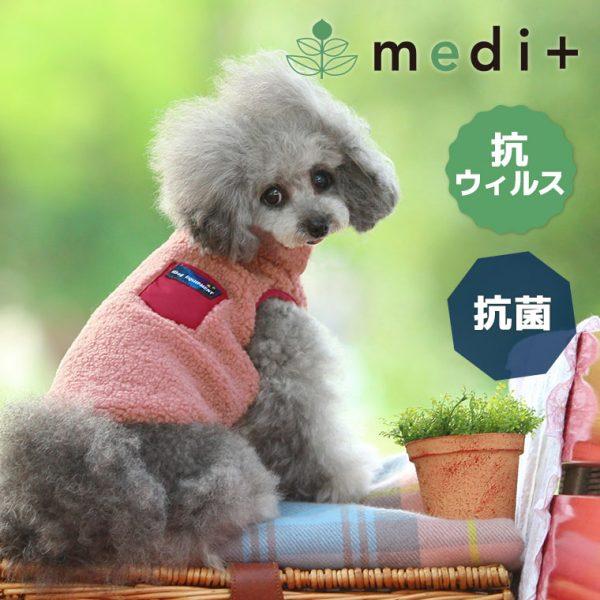 愛犬・愛猫の毎日の衛生管理に。抗ウィルス・抗菌機能加工のmedi+(メディプラス)