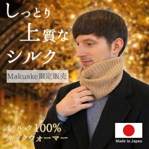 とろけるような肌触り、無縫製技術で編み上げた【シルク100%の国産ネックウォーマー】が、アタラシイものや体験の応援購入サービス「Makuake(マクアケ)」にてプロジェクト開始!
