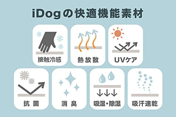 IDOG ICAT COOL Chill 接触冷感
