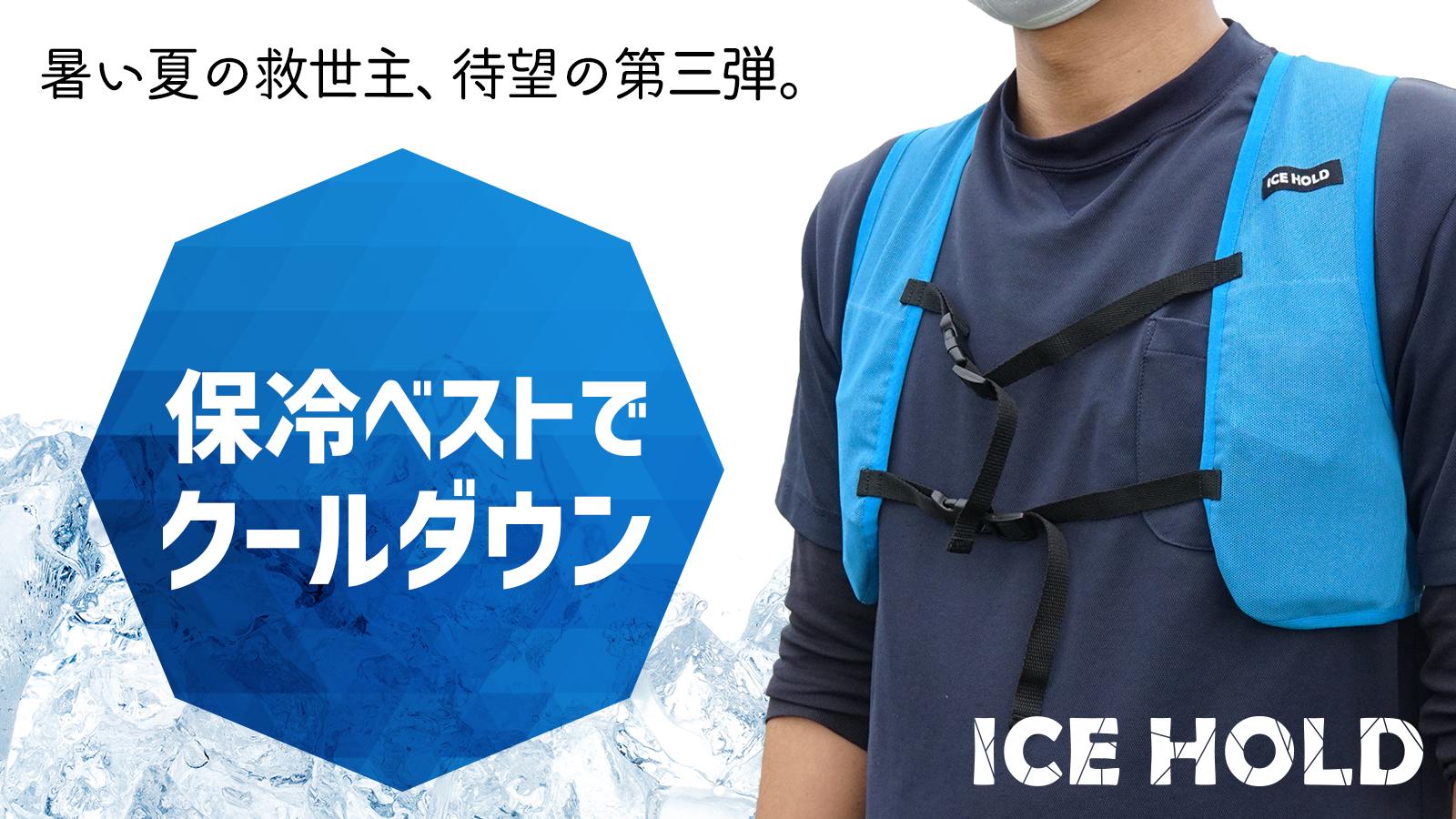 ICEHOLD クールベスト クラウドファンディング