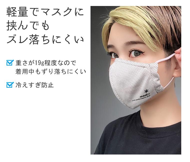 剤 保冷 マスク 用